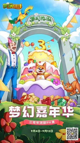 图1:《梦幻花园》嘉年华线上海选启动.jpg