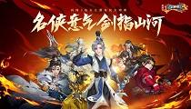 《剑网3:指尖江湖》第二届大师赛今日开启 活动助力赢丰厚好礼