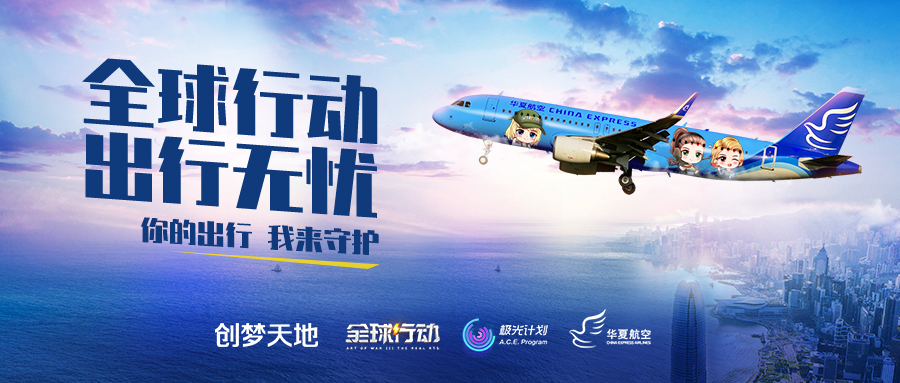 《全球行动》跨界合作华夏航空、滴滴出行 小秋莎化身出行守护大使
