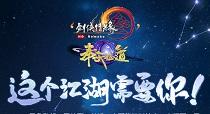 江湖历程抢先体验 《剑网3》第三轮测试震撼开启