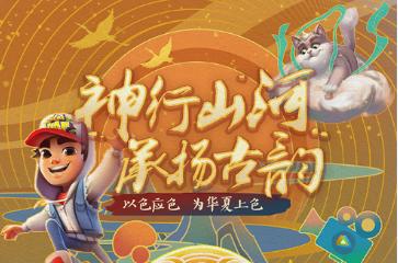 《神庙逃亡2》携7大品牌扬华夏文化,为华夏上色