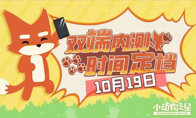 小狐狸来了!《小动物之星》双端内测时间定档
