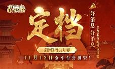 武侠自走棋《剑网3指尖对弈》公测定档11月12日!