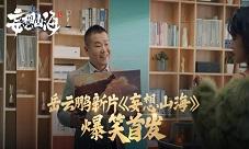 岳云鹏《妄想山海》全新短片首曝!