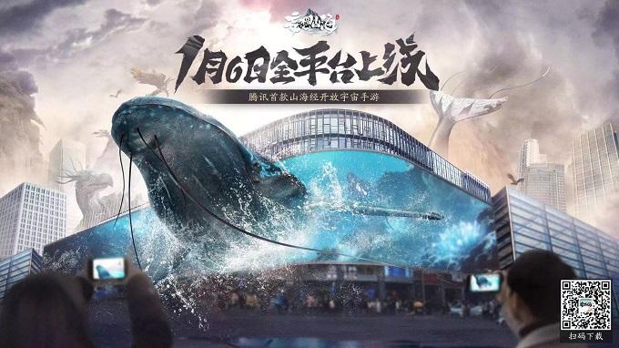 巨鲲现世!山海经开放宇宙手游《妄想山海》包场亚洲最大3D屏
