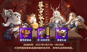 《妄想山海》激萌新神兽、新玩法轮番上线
