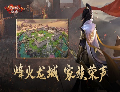 新地图沉没古域,《新剑侠情缘手游》待君奇兵制胜
