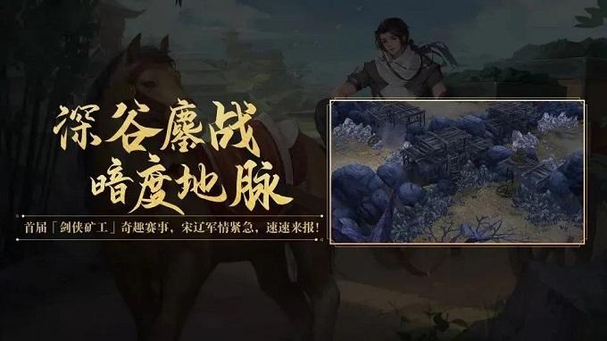 《新剑侠情缘手游》奇趣赛事上线,灰谷矿脉全面开放!
