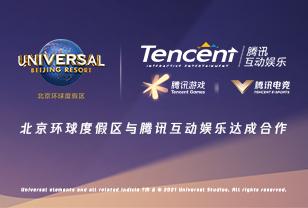 腾讯互动娱乐与北京环球度假区达成合作