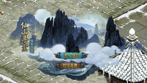 《问道》仙山寻宝活动正在进行中 高级道具等你挖掘
