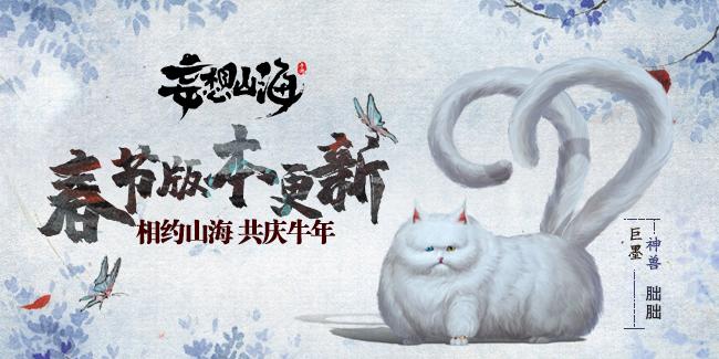 《妄想山海》春节版本更新 相约山海 共庆牛年