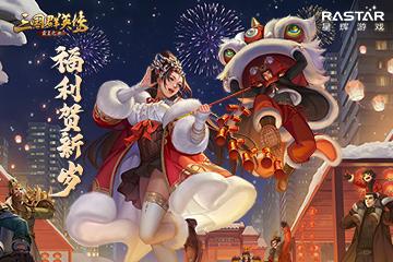 福利贺新岁 《三国群英传-霸王之业》新春庆典限时开启