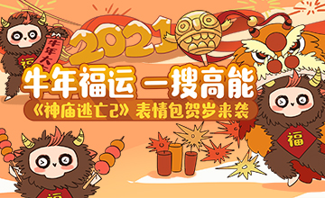 《神庙逃亡2》×搜狗输入法表情包贺岁登场!