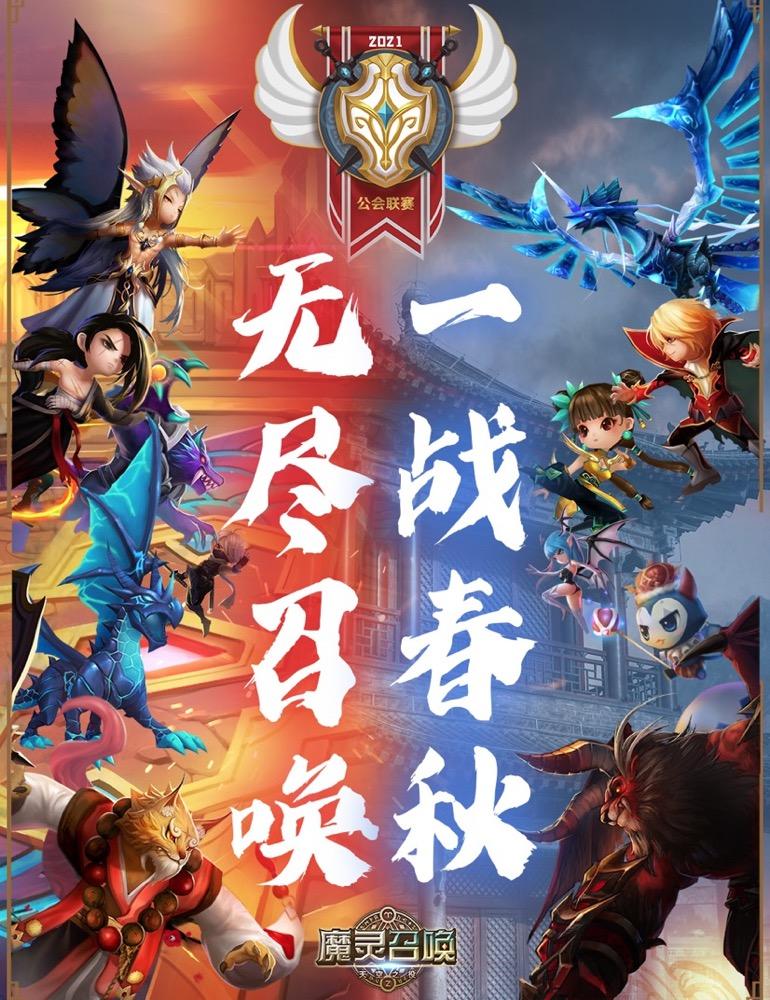 《魔灵召唤》2021公会联赛16强赛8强诞生