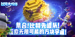 集合!比特先遣队!探索无限可能的方块宇宙!