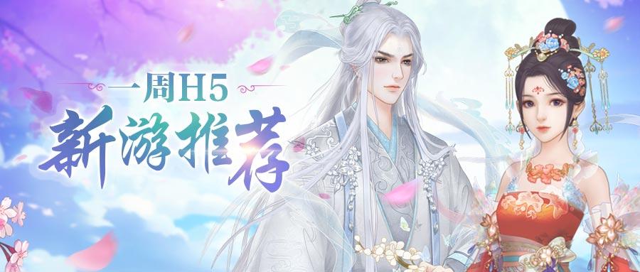 一周H5新游推荐【第194期】
