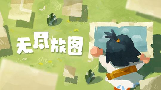 《无尽旅图》今日发售,在绘本世界和谜语人斗智斗勇