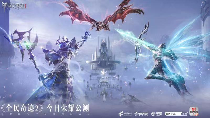 决战新纪元 全民狂欢季——《全民奇迹2》荣耀公测震撼开启!