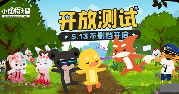 超萌战术竞技手游《小动物之星》今日正式开测 动物战场激情开战