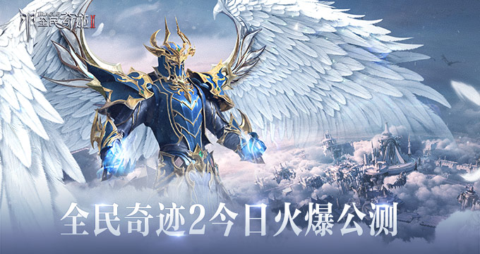 《全民奇迹2》荣耀公测震撼开启,在电影级魔幻大世界中畅爽飞行
