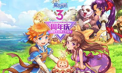 《魔力宝贝手机版》3周年庆,一起与阿夏芙齐聚法兰大陆!