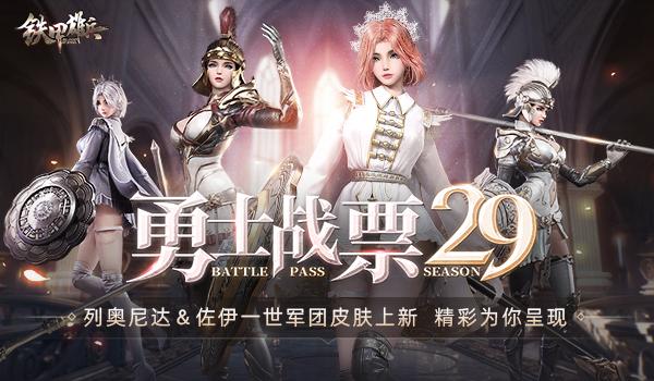 《铁甲雄兵》战票S29赛季奖励曝光:佐伊一世&列奥尼达