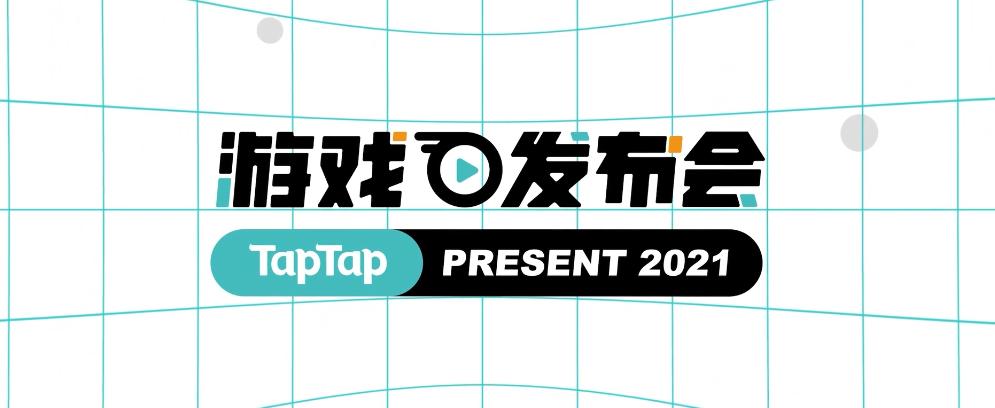 下半年首场手游发布会,在TapTap你找到属于你的那款游戏了吗