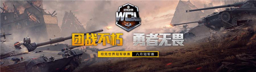 约战年终舞台!《坦克世界》WCL八月冠军赛决赛即将开启