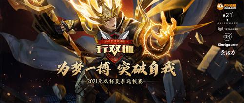神迹X勇夺无双杯夏季赛冠军,MSPL秋季赛8支战队大名单揭晓!