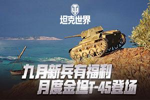 高账奖励再翻新《坦克世界》推线利器T-45前来压阵