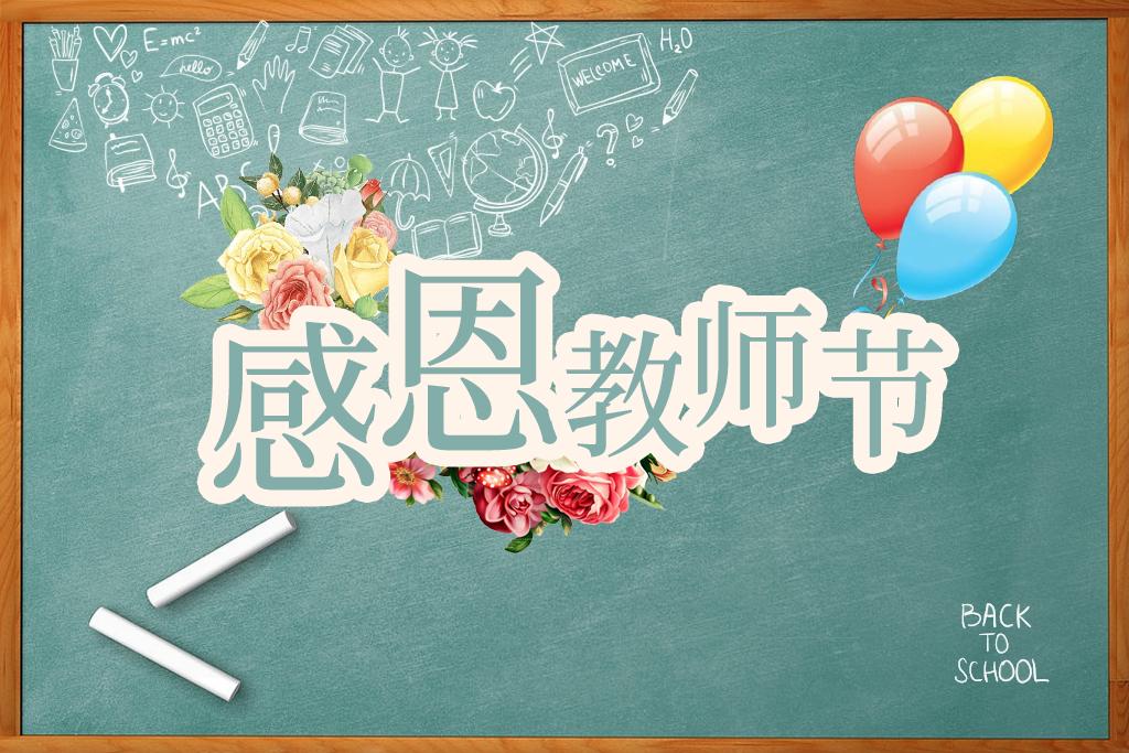 师恩厚重 《蜀门》周年特效献礼教师节