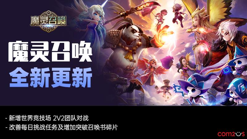 魔灵召唤:全新开放世界竞技场2vs2团队对战模式