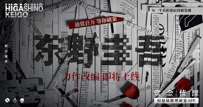 东野圭吾加盟《赏金侦探》 合作再推悬疑新高潮
