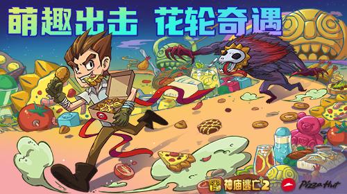 联动知乎刘看山制造新鲜感,国民游戏《神庙逃亡2》很有一套!