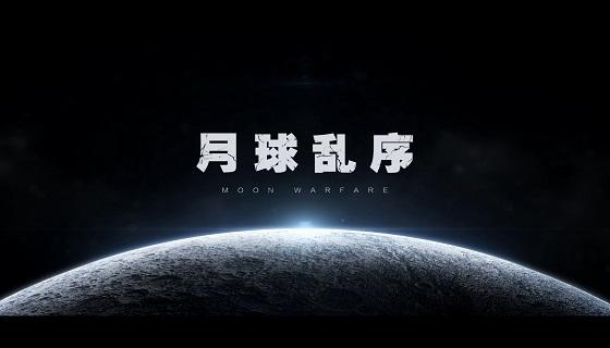 【逆战】9.17新版本CG——月球乱序,颠覆宇宙