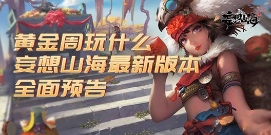 9月28日更新预告——宠物塑型上线,金秋福利送不停!