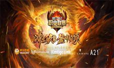 《梦三国2》MPL秋季赛10月8日震撼开启,常规赛赛程揭晓