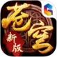 苍穹变iOS版