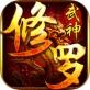 修罗武神iOS版