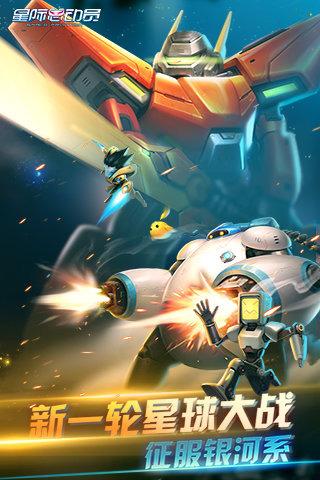 星际总动员ios游戏下载