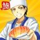 寿司餐厅ios版