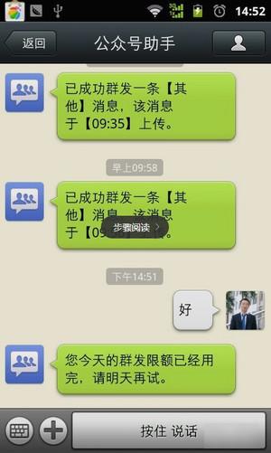 微信公众号助手app