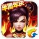 封神英雄榜手游iOS版