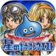 星之勇者斗恶龙iPhone版
