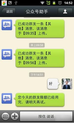 微信公众号助手下载