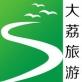大荔旅游app