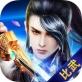 镇魔诛仙录iOS版
