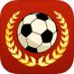 足球传奇iPhone版