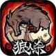 狼人杀官方app