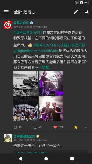 share微博ios